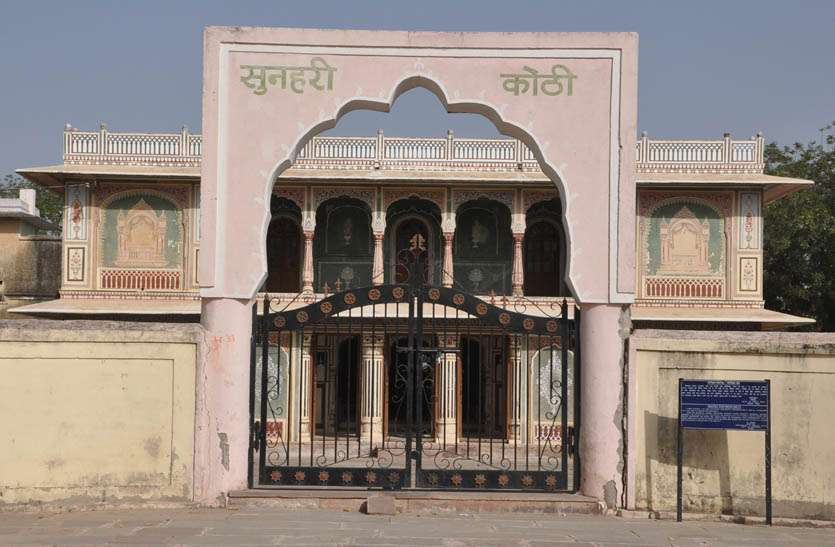 Sunehri Khothi Tonk Rajasthan
